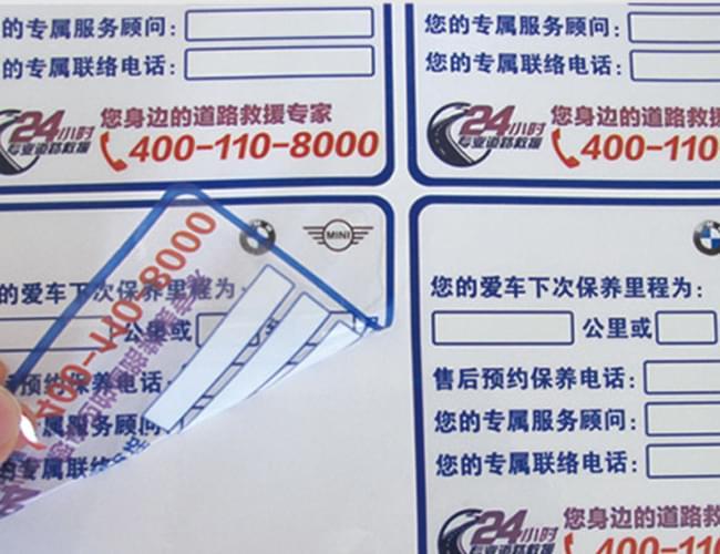静电膜标签