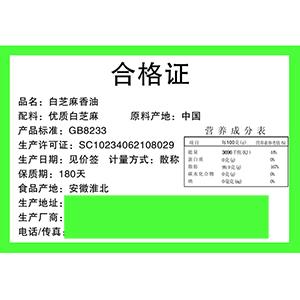 食品合格证标签