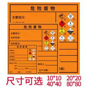 危险废物标签